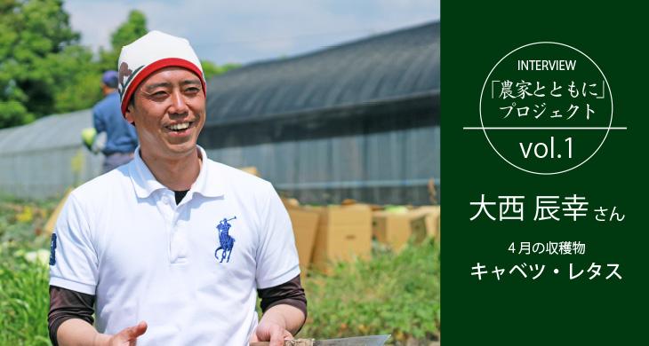 「農家とともに」プロジェクトvol.1-大西辰幸辰さん<4月の収穫物>キャベツ・レタス