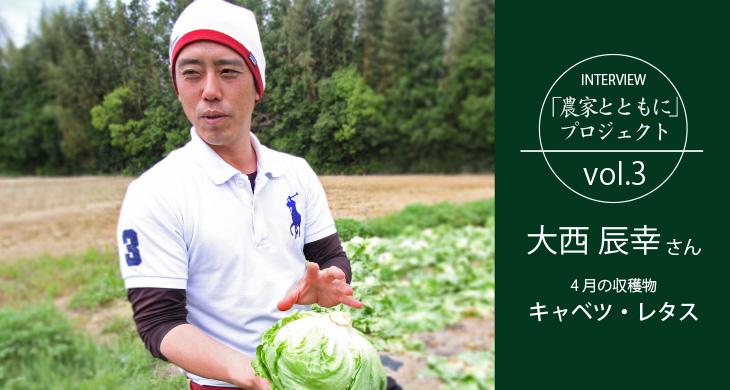 「農家とともに」プロジェクトvol.3 − 大西さん