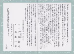 弊社 平田季義会長の葬儀参列ありがとうございました