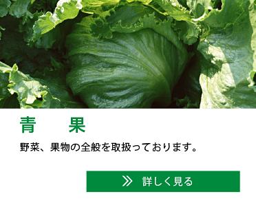 青果 野菜、果物の全般を取扱っております。