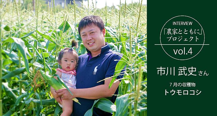 「農家とともに」プロジェクトvol.4 − 市川さん